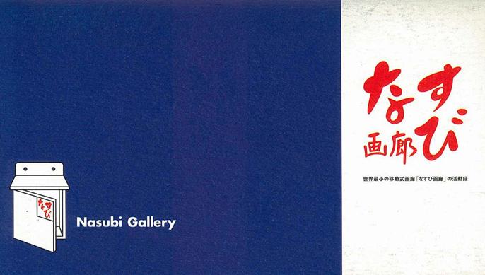 Nasubi Gallery new